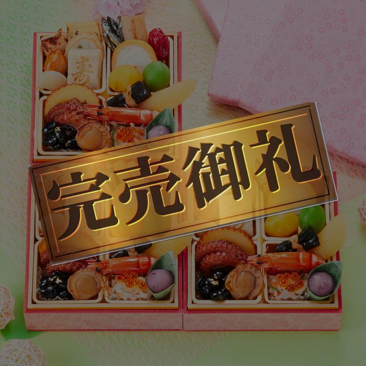 板前魂の小桜3個セット 和洋風ミニ一段重おせち 0.7人前×3個